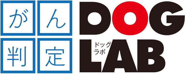 がん判定DOGLAB